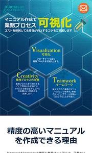 業務プロセス可視化サービスのLP